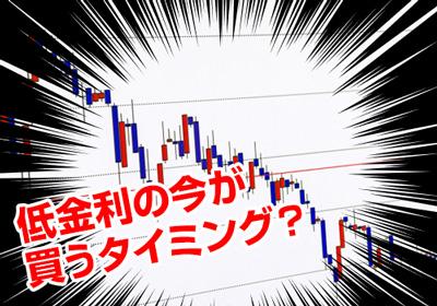 住宅ローンが低金利の今が買うタイミング