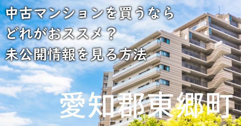愛知郡東郷町の中古マンションを買うならどれがおススメ?掘り出し物件の探し方や未公開情報を見る方法など