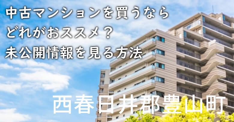 西春日井郡豊山町の中古マンションを買うならどれがおススメ?掘り出し物件の探し方や未公開情報を見る方法など