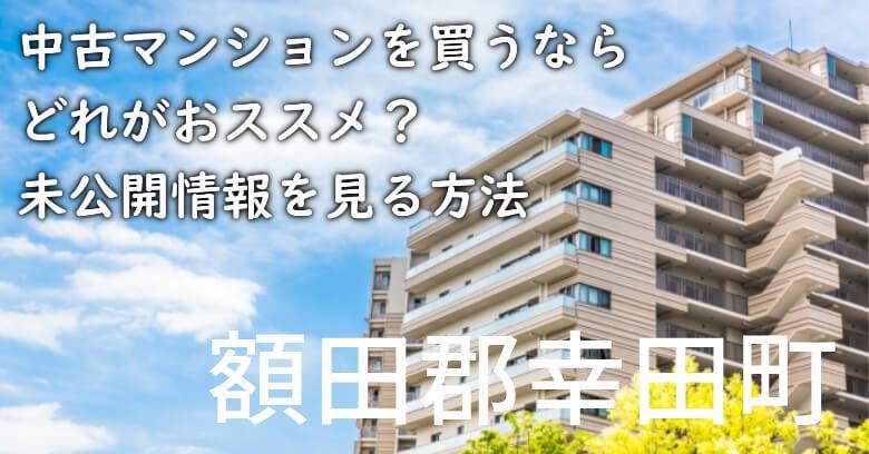 額田郡幸田町の中古マンションを買うならどれがおススメ?掘り出し物件の探し方や未公開情報を見る方法など