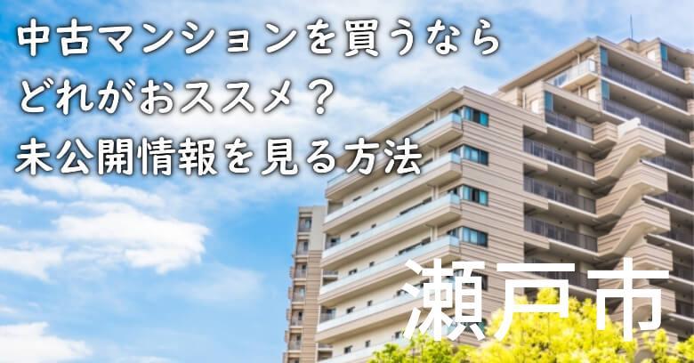 瀬戸市の中古マンションを買うならどれがおススメ?掘り出し物件の探し方や未公開情報を見る方法など