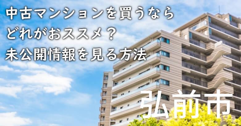 弘前市の中古マンションを買うならどれがおススメ?掘り出し物件の探し方や未公開情報を見る方法など