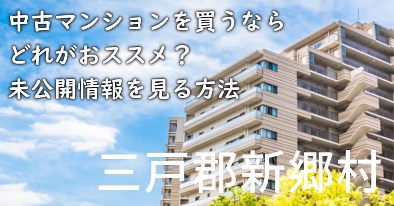 三戸郡新郷村の中古マンションを買うならどれがおススメ?掘り出し物件の探し方や未公開情報を見る方法など