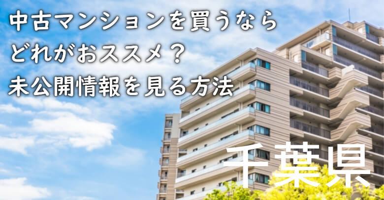 千葉県の中古マンションを買うならどれがおススメ?掘り出し物件の探し方や未公開情報を見る方法など