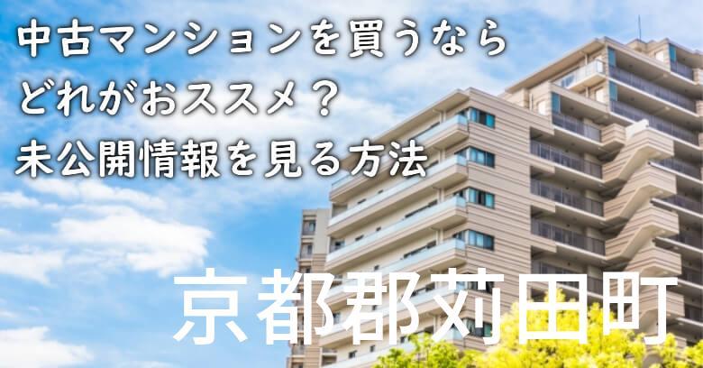 京都郡苅田町の中古マンションを買うならどれがおススメ?掘り出し物件の探し方や未公開情報を見る方法など