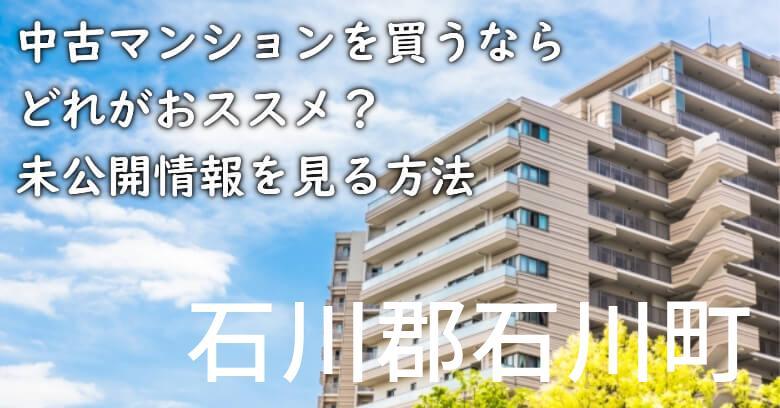 石川郡石川町の中古マンションを買うならどれがおススメ?掘り出し物件の探し方や未公開情報を見る方法など