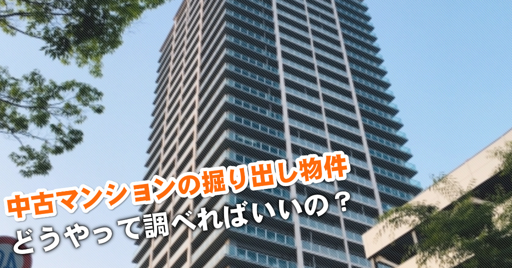 花隈駅で中古マンション買うなら掘り出し物件はこう探す!3つの未公開物件情報を見る方法など