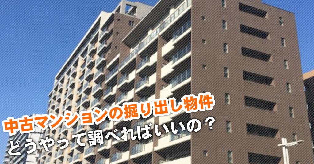 上新庄駅で中古マンション買うなら掘り出し物件はこう探す!3つの未公開物件情報を見る方法など