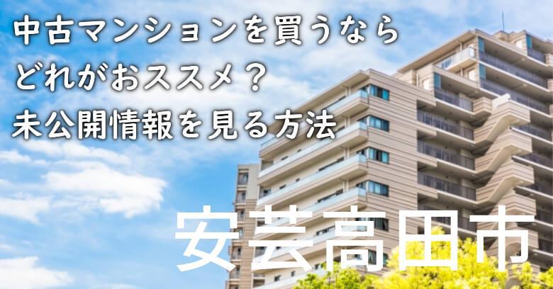 安芸高田市の中古マンションを買うならどれがおススメ?掘り出し物件の探し方や未公開情報を見る方法など