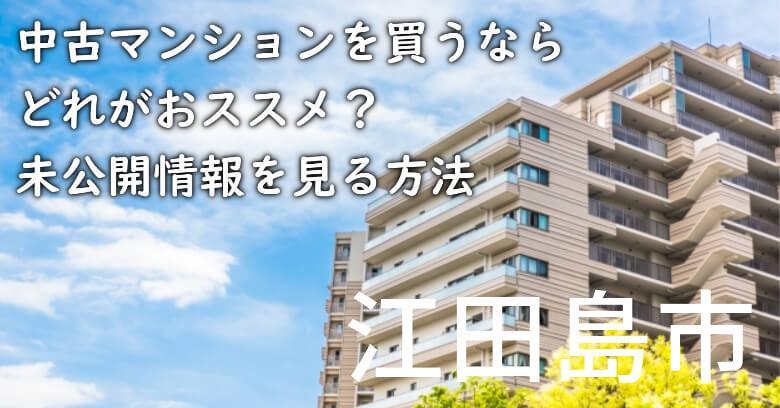 江田島市の中古マンションを買うならどれがおススメ?掘り出し物件の探し方や未公開情報を見る方法など