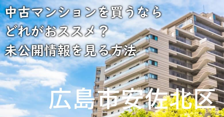 広島市安佐北区の中古マンションを買うならどれがおススメ?掘り出し物件の探し方や未公開情報を見る方法など