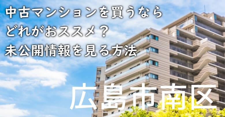 広島市南区の中古マンションを買うならどれがおススメ?掘り出し物件の探し方や未公開情報を見る方法など