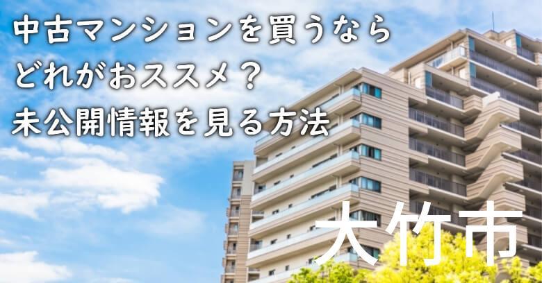 大竹市の中古マンションを買うならどれがおススメ?掘り出し物件の探し方や未公開情報を見る方法など