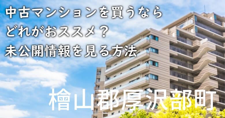 檜山郡厚沢部町の中古マンションを買うならどれがおススメ?掘り出し物件の探し方や未公開情報を見る方法など