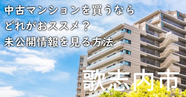 歌志内市の中古マンションを買うならどれがおススメ?掘り出し物件の探し方や未公開情報を見る方法など