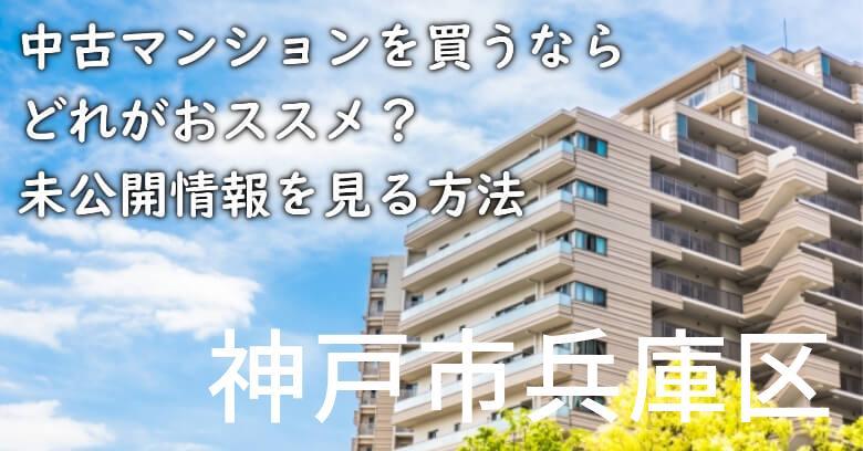 神戸市兵庫区の中古マンションを買うならどれがおススメ?掘り出し物件の探し方や未公開情報を見る方法など