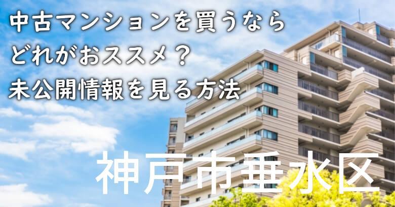 神戸市垂水区の中古マンションを買うならどれがおススメ?掘り出し物件の探し方や未公開情報を見る方法など