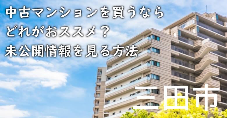 三田市の中古マンションを買うならどれがおススメ?掘り出し物件の探し方や未公開情報を見る方法など