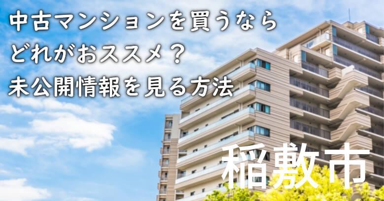 稲敷市の中古マンションを買うならどれがおススメ?掘り出し物件の探し方や未公開情報を見る方法など