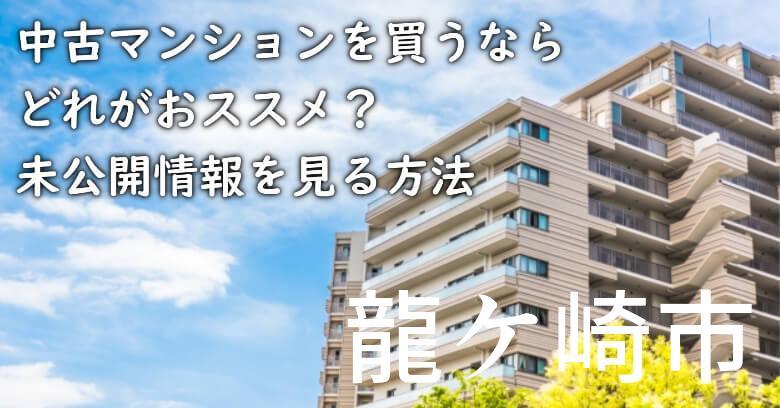 龍ケ崎市の中古マンションを買うならどれがおススメ?掘り出し物件の探し方や未公開情報を見る方法など