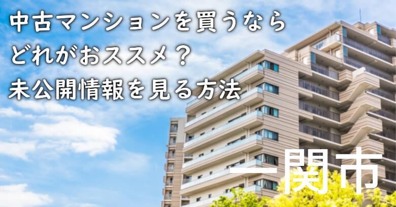 一関市の中古マンションを買うならどれがおススメ?掘り出し物件の探し方や未公開情報を見る方法など