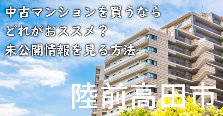 陸前高田市の中古マンションを買うならどれがおススメ?掘り出し物件の探し方や未公開情報を見る方法など