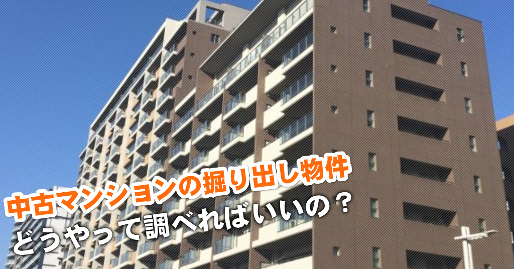 千鳥駅で中古マンション買うなら掘り出し物件はこう探す!3つの未公開物件情報を見る方法など