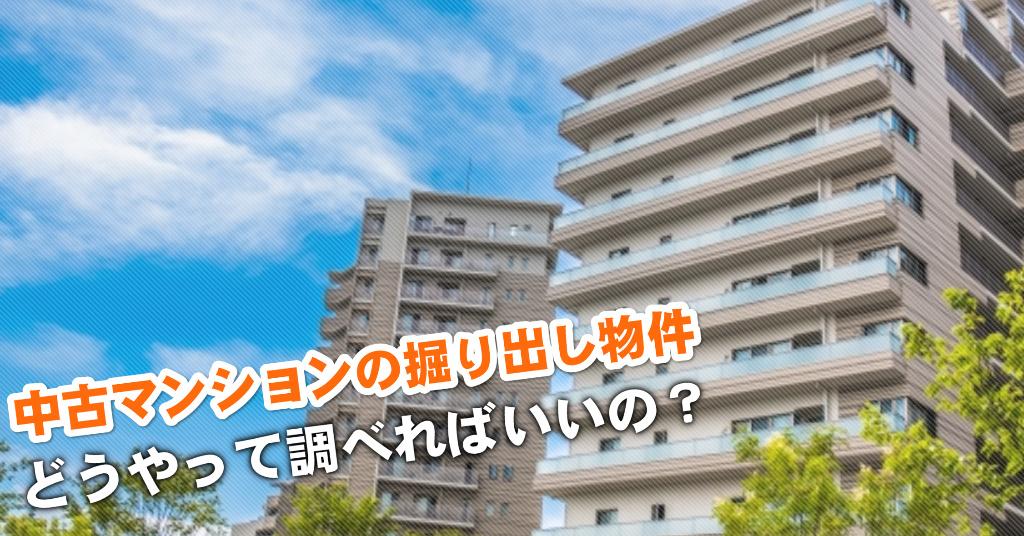 府中本町駅で中古マンション買うなら掘り出し物件はこう探す!3つの未公開物件情報を見る方法など