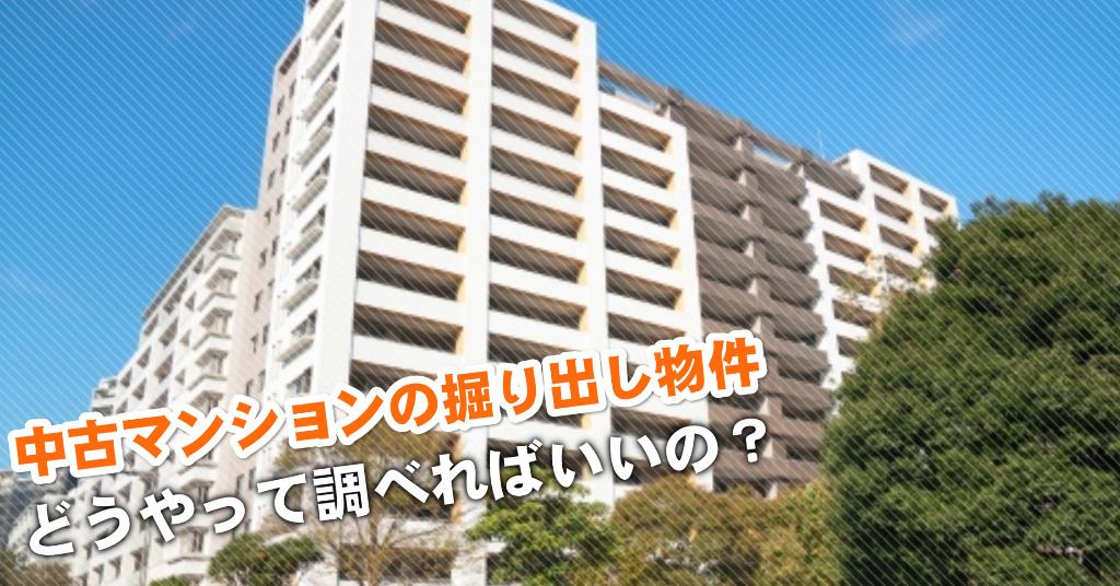 船岡駅で中古マンション買うなら掘り出し物件はこう探す!3つの未公開物件情報を見る方法など