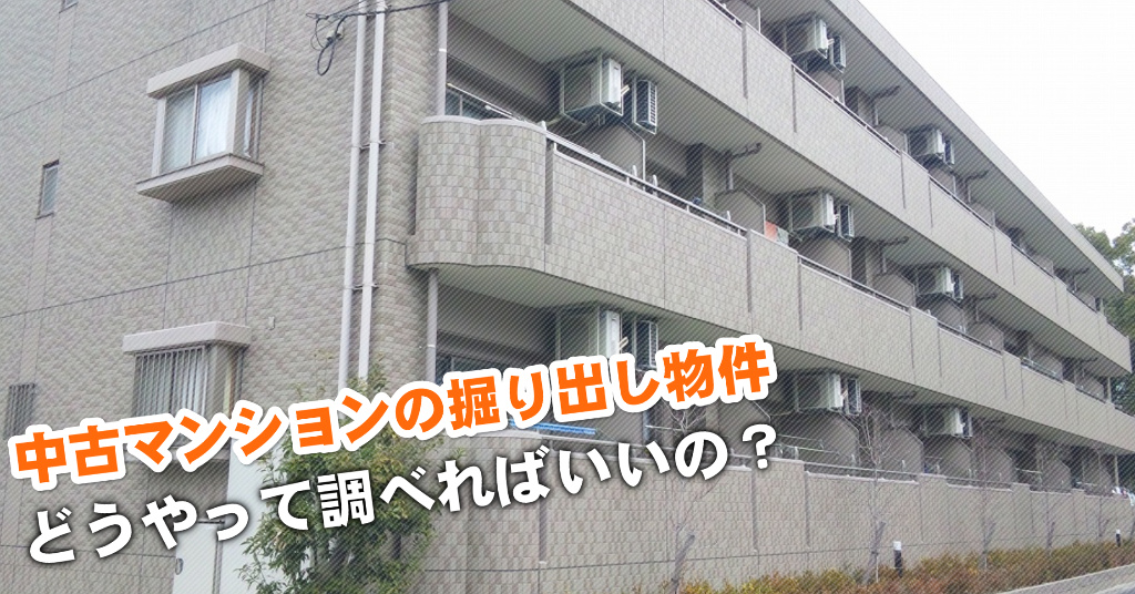 拝島駅で中古マンション買うなら掘り出し物件はこう探す!3つの未公開物件情報を見る方法など
