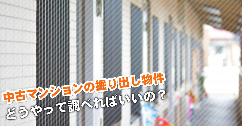 倉吉駅で中古マンション買うなら掘り出し物件はこう探す!3つの未公開物件情報を見る方法など