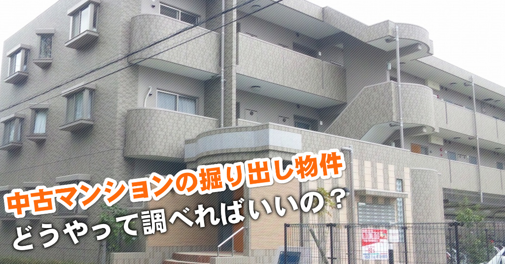 松永駅で中古マンション買うなら掘り出し物件はこう探す!3つの未公開物件情報を見る方法など