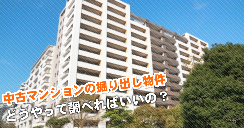 尾張一宮駅で中古マンション買うなら掘り出し物件はこう探す!3つの未公開物件情報を見る方法など