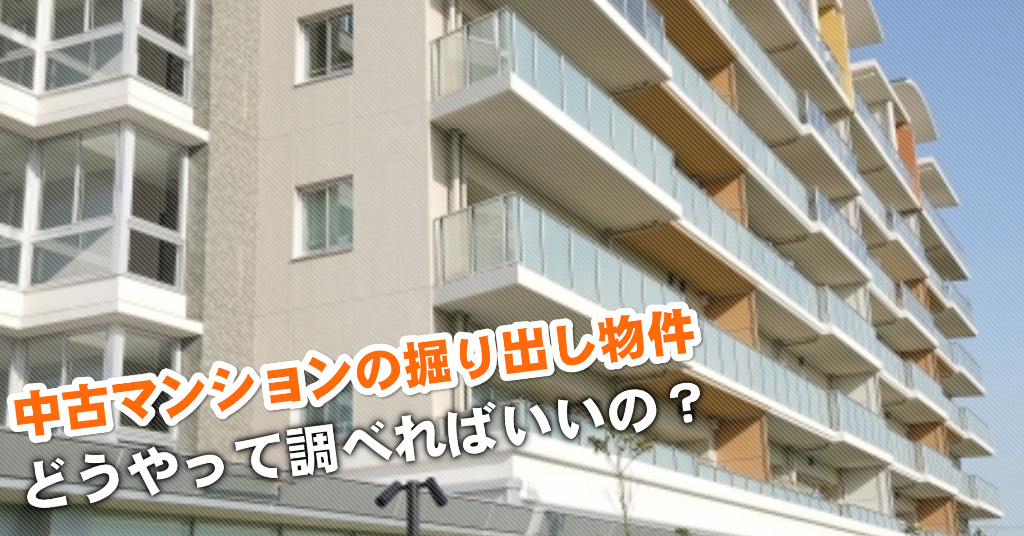 住道駅で中古マンション買うなら掘り出し物件はこう探す!3つの未公開物件情報を見る方法など