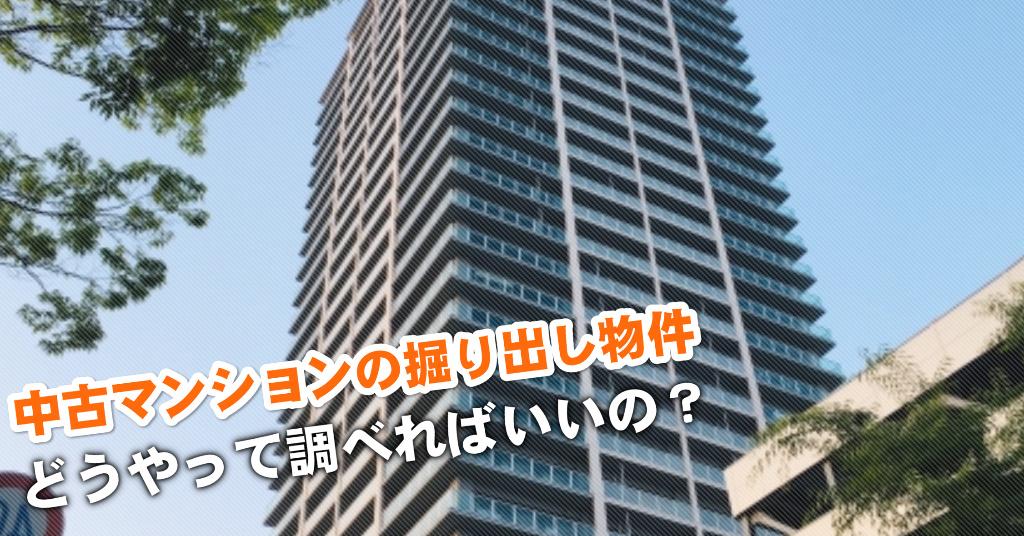 渡辺橋駅で中古マンション買うなら掘り出し物件はこう探す!3つの未公開物件情報を見る方法など