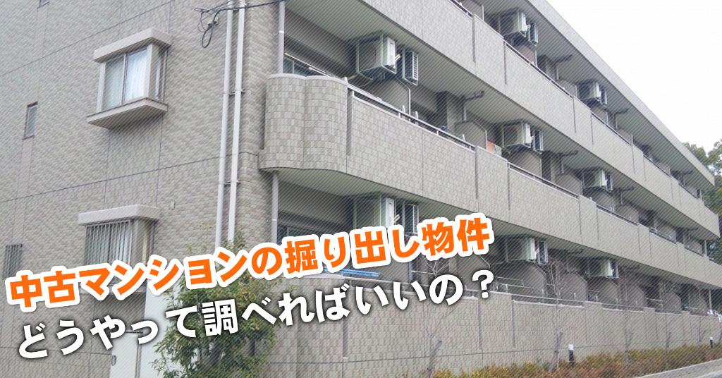 府中駅で中古マンション買うなら掘り出し物件はこう探す!3つの未公開物件情報を見る方法など
