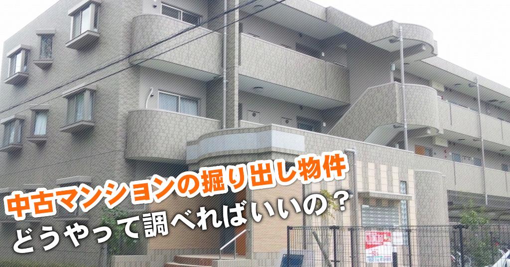 大神宮下駅で中古マンション買うなら掘り出し物件はこう探す!3つの未公開物件情報を見る方法など