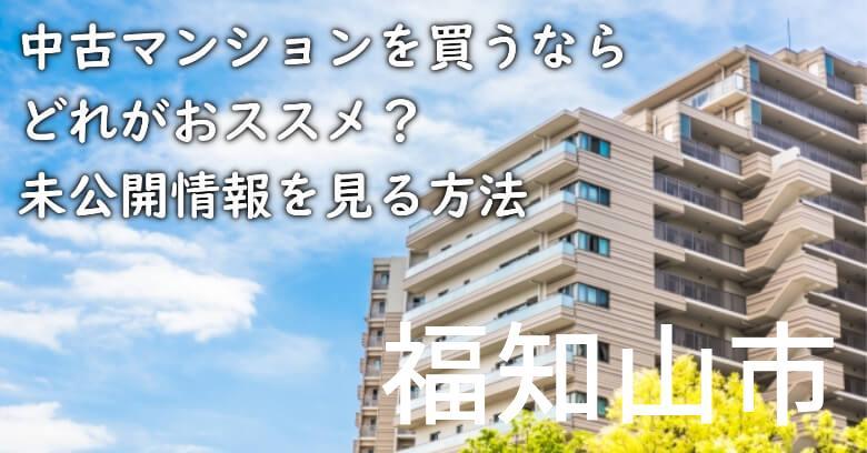 福知山市の中古マンションを買うならどれがおススメ?掘り出し物件の探し方や未公開情報を見る方法など
