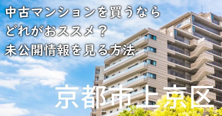 京都市上京区の中古マンションを買うならどれがおススメ?掘り出し物件の探し方や未公開情報を見る方法など