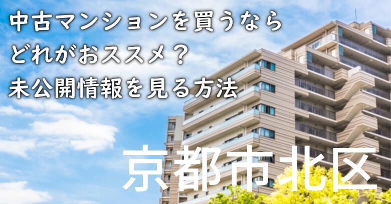 京都市北区の中古マンションを買うならどれがおススメ?掘り出し物件の探し方や未公開情報を見る方法など