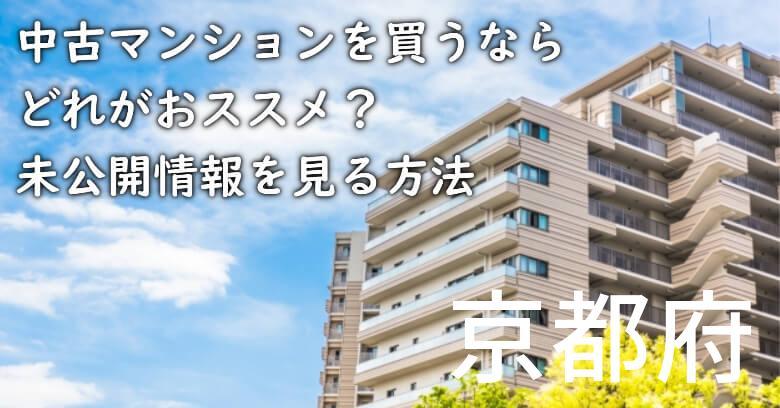 京都府の中古マンションを買うならどれがおススメ?掘り出し物件の探し方や未公開情報を見る方法など