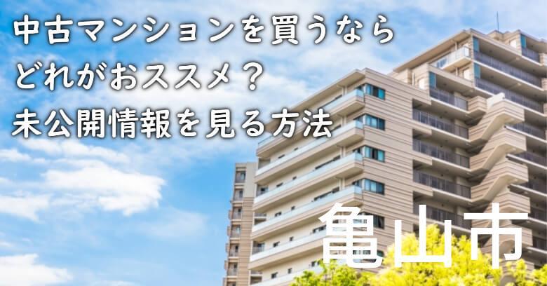 亀山市の中古マンションを買うならどれがおススメ?掘り出し物件の探し方や未公開情報を見る方法など