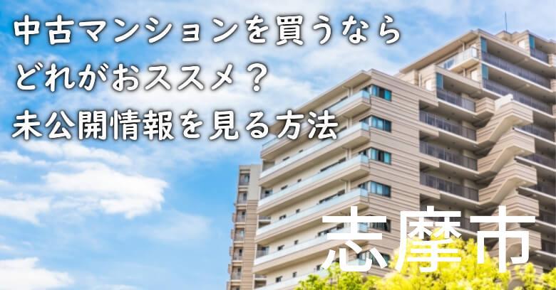 志摩市の中古マンションを買うならどれがおススメ?掘り出し物件の探し方や未公開情報を見る方法など