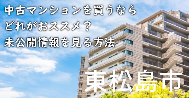 東松島市の中古マンションを買うならどれがおススメ?掘り出し物件の探し方や未公開情報を見る方法など