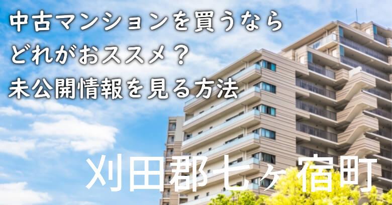 刈田郡七ヶ宿町の中古マンションを買うならどれがおススメ?掘り出し物件の探し方や未公開情報を見る方法など