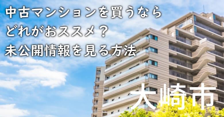大崎市の中古マンションを買うならどれがおススメ?掘り出し物件の探し方や未公開情報を見る方法など