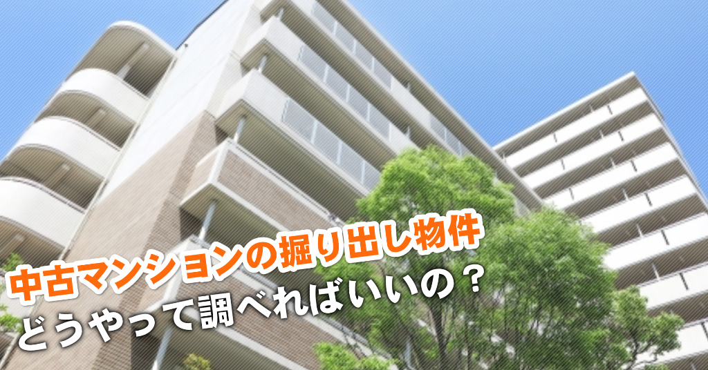 帝塚山駅で中古マンション買うなら掘り出し物件はこう探す!3つの未公開物件情報を見る方法など
