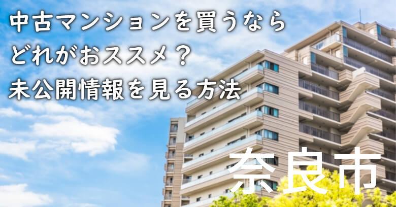 奈良市の中古マンションを買うならどれがおススメ?掘り出し物件の探し方や未公開情報を見る方法など