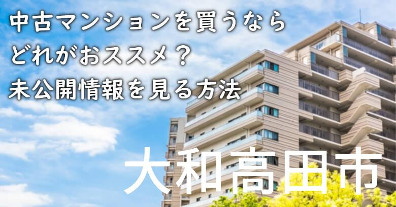 大和高田市の中古マンションを買うならどれがおススメ?掘り出し物件の探し方や未公開情報を見る方法など