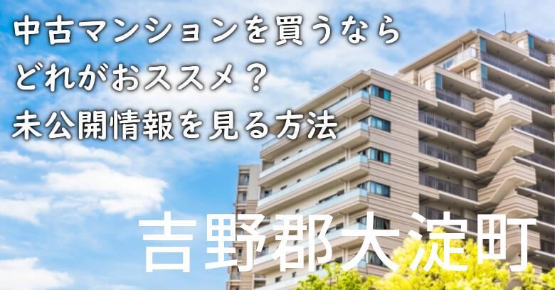 吉野郡大淀町の中古マンションを買うならどれがおススメ?掘り出し物件の探し方や未公開情報を見る方法など